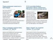 Новости Крымска