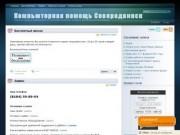 Компьютерная помощь Северодвинск - новости, статьи о компьютерах, их настройке и ремонте, а также о компьютерных программах