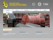 Завод котельно-вспомогательного оборудования и трубопроводов. КВОиТ г. Калтан