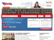 Aviacassa - авиабилеты онлайн