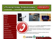 Слаботочные системы в Домодедово и домодедовском районе. Установка