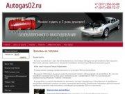 Установка ГБО на автомобиль Регулировка ГБО 4 поколения Диагностика легковых автомобилей