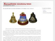 Валдайские колокольчики готовые и на заказ