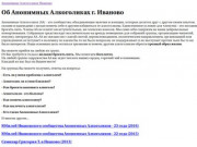 Анонимные Алкоголики Иваново (Россия, Ивановская область, Иваново)