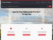 Ростест Татарстан — Центр Сертификации