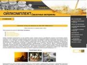 Cмазочные материалы масла г. Ульяновск ООО ОйлКомплект