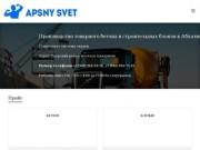 Мы производим бетон и строительные блоки и делаем это хорошо! (Абхазия, Абхазия)