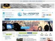 """""""Ты - репортёр"""" - время гражданской журналистики (РИА НОВОСТИ)"""