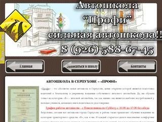 Автошкола Серпухов «Профи» - новая автошкола в Серпухове