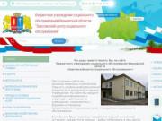 Бюджетное учреждение социального обслуживания Ивановской области   «Заволжский центр социального