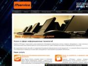 """ООО """"ИТ-Сервис""""  - обслуживание компьютеров, разработка сайтов"""
