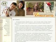 Ветеринарная клиника ДОБРЫЙ ДОКТОР   О клинике