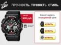 «Casio G-Shock»