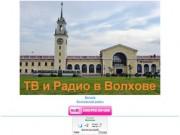 ТВ и Радио в Сясьстрое (сайт volkhovtvradio)