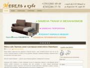 Мебель в Кубе / Перетяжка, ремонт и реставрация мягкой мебели в Новосибирске