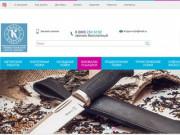 Кизлярские Ножи - кизлярские ножи от производителя