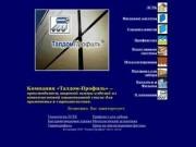 """""""Талдом-Профиль"""" Производство строительных материалов. Техническая информация о продукции"""