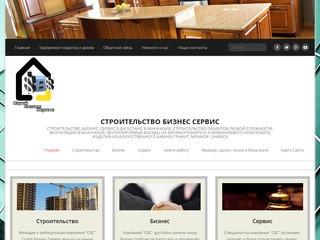 Строительство Бизнес Сервис (Россия, Дагестан, Махачкала)