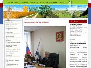 Официальный сайт департамента - Департамент сельского хозяйства и продовольствия Кировской области