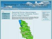Эвакуатор Опочка | Псковская область