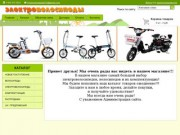 Электровелосипед, велосипед и комплектующие.