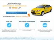 Такси Ломоносов, Петергоф, Стрельна дешево - до Санкт-Петербурга