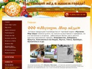 ООО «Мусихин. Мир меда» (460047, г. Оренбург, ул. Салмышская, д. 14, а/я 240)