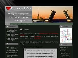Гостиница Рубин - посуточная аренда квартир в Санкт-Петербурге (+7 (812) 740-6714)