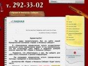 Красноярская юридическая компания