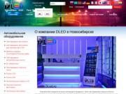 Интернет-магазин автомобильных ламп (Россия, Новосибирская область, Новосибирск)