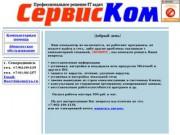 """""""СервисКом"""" - компьютерная помощь в Северодвинске"""