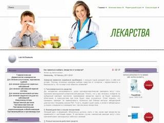 www.domchik.ru - Лекарства. Лекарства недорого. Таблетки от аллергии. Лекарства купить онлайн