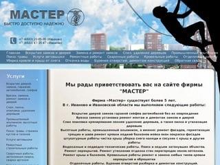 МАСТЕР - официальный сайт фирмы в Иваново.