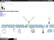 Интернет магазин изделий из серебра и бижутерии (Украина, Киевская область, Киев)