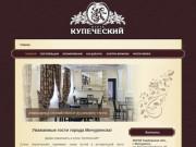 """Отель """"Купеческий"""" в городе Мичуринске"""