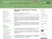 """Агентство недвижимости """"Позитив"""" г.Крымск"""