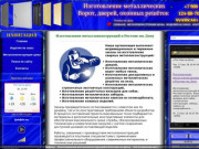 Изготовление металлоконструкций в Ростове-на-Дону