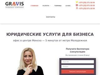 ООО Правовая компания Гравис (Белоруссия, Минская область, Минск)