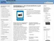 Autokatalog.ru - все об автомобилях и для автомобилистов. Информация об автомобильном Санкт-Петербурге