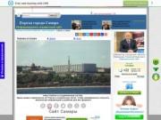 Форумы города Самара (Россия, Самарская область, Самара)