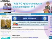 ГКОУ РО Красносулинская школа-интернат № 1