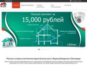 Видеонаблюдение в Белгороде и в Белгородском районе