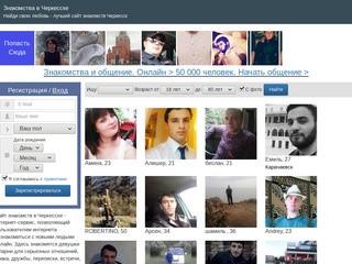 Бесплатные знакомства в Черкесске и области. Бесплатный сайт знакомств, Черкесск онлайн.