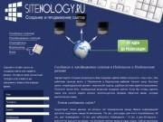 Создание сайтов в Подольске и Подольском районе - sitenology.ru