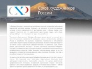 Союз художников России  | Кабардино-Балкарское республиканское отделение