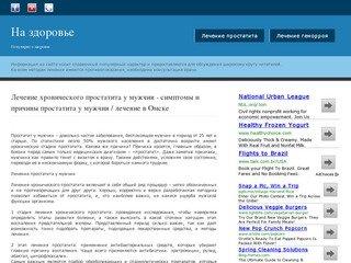 Лечение хронического простатита у мужчин - симптомы и причины простатита у мужчин / лечение в Омске