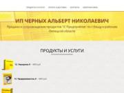 ИП Черных Альберт Николаевич — Продажа и сопровождение продуктов &quot