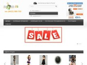 Bazar-73.ru  - интернет-магазин одежды и товаров для всей семьи (г. Ульяновск, тел.(8422) 988-700)