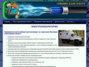 ЭЛЕКТРОЛАБОРАТОРИЯ - Поиск мест повреждений на кабеле - ремонт кабеля, монтаж муфт