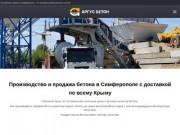 Производство и продажа бетона в Симферополе с доставкой по всему Крыму (Россия, Крым, Симферополь)